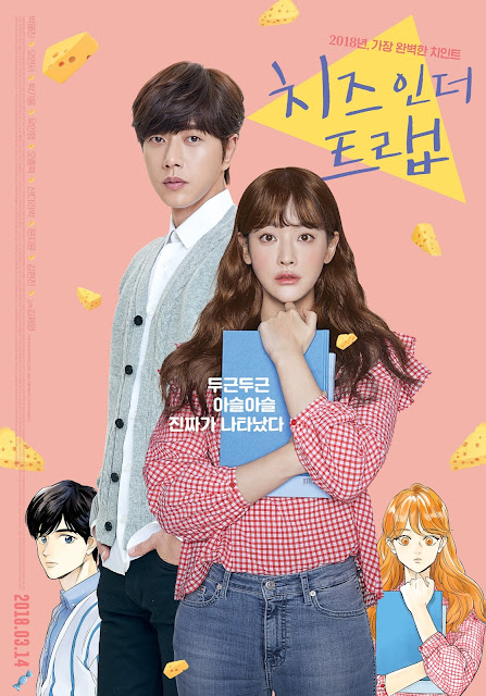 Cheese In The Trap gets good reviews on it premier day