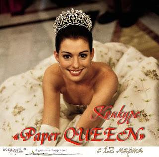 "Конкурс ""Paper Queen"" от СкрапМир"