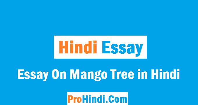 Essay On Mango Tree in Hindi
