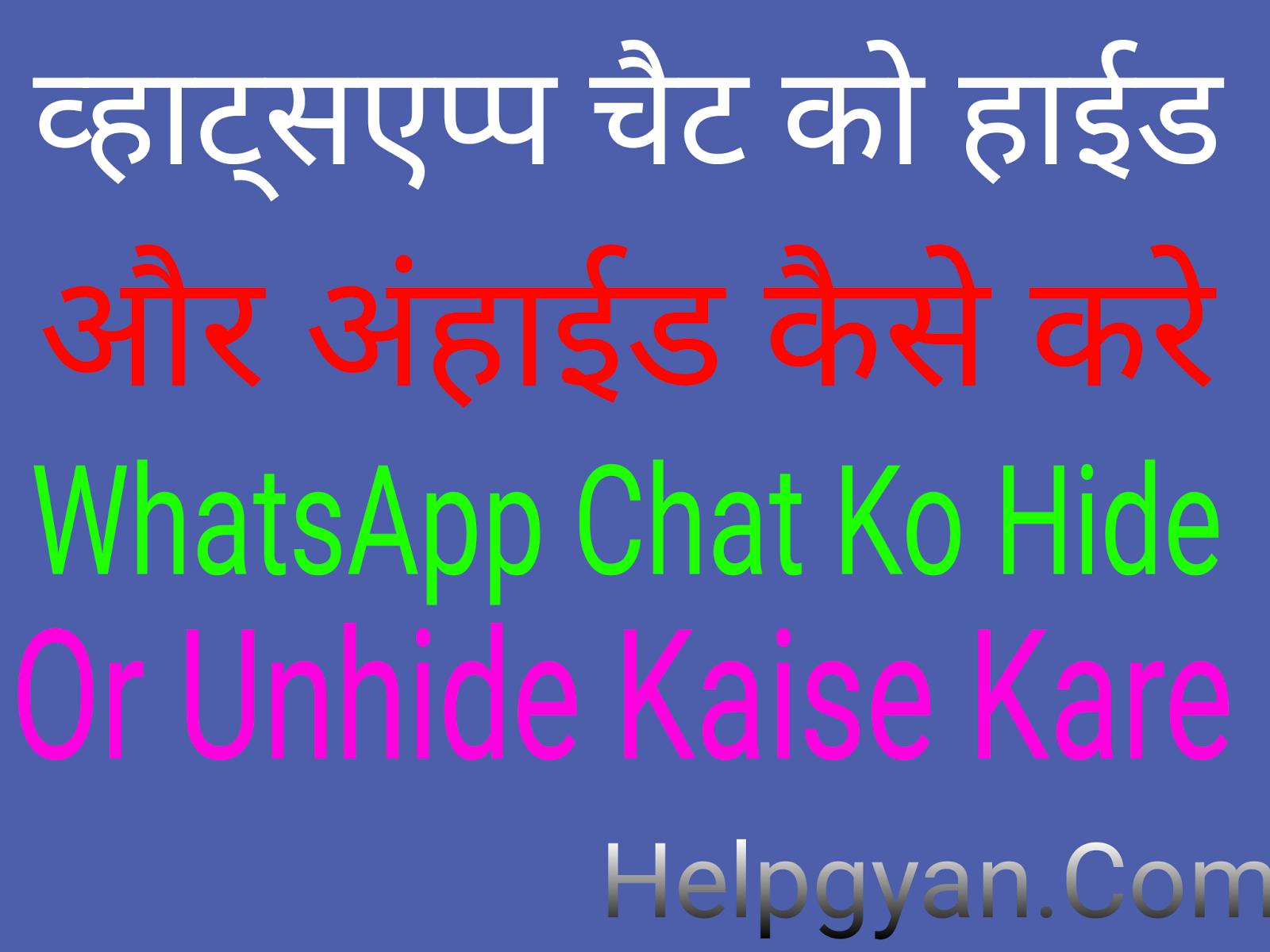 Whatsapp-Chat-Ko-Hide-Or-Unhide-Kaise-Karte-Hai