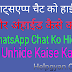 Whatsapp Chat Ko Hide Or Unhide Kaise Kare