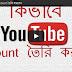 YouTube Channel খুলুন মাত্র ২ মিনিটে ছবি সহ   Open YouTube Channel In 2 Min. With Screenshot   PART- 1