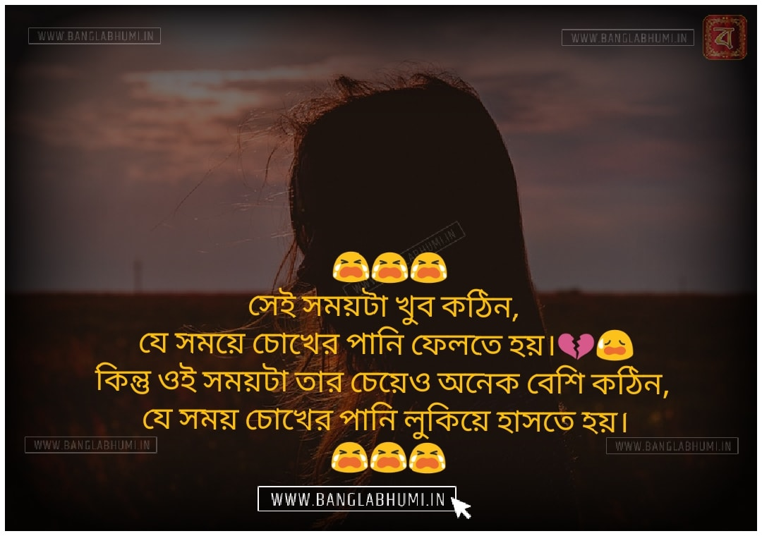 Bangla Facebook Sad Love Status Download & share