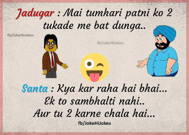 #JokeHiJokes – Jadugar: main tumhari biwi ko 2  ..☺…like and share