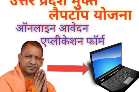 yogi muft laptop yojana uttar pradesh - योगी मुफ्त लैपटॉप योजना 2019