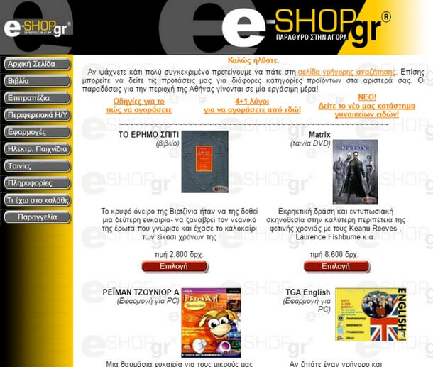 Δείτε πως ήταν το e-shop.gr πριν από 16 χρόνια!