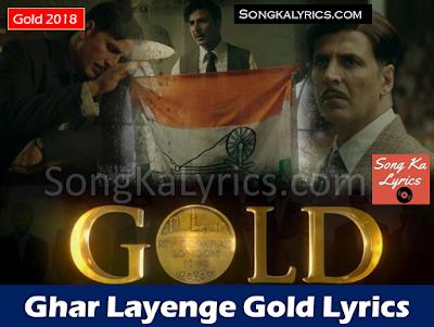 ghar-layenge-gold-lyrics-akshay-kumar-gold-movie-song-daler-mehndi