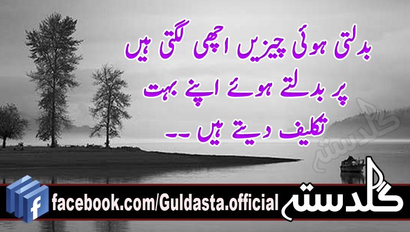 Hadis Islamic Achi Baatein In Urdu - Gambar Islami