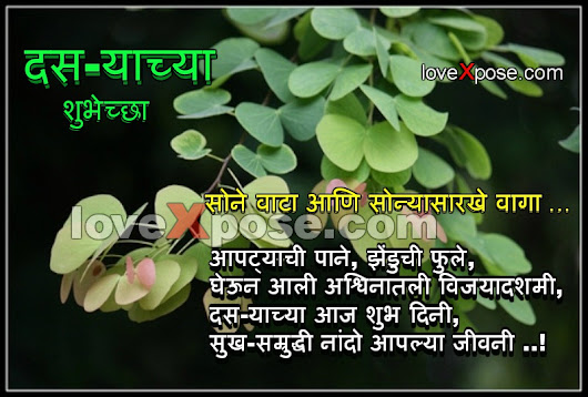 Ss c google dasara sms message marathi 2015 lovexpose wallpaper love sms message quotes wishes 2015 hindi marathi m4hsunfo