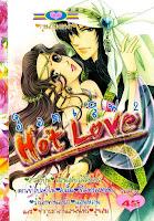 Hot Love เล่ม 2