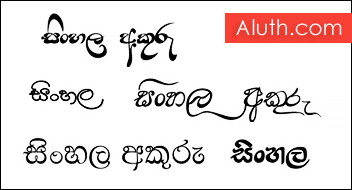 http://www.aluth.com/2017/02/beautiful-sinhala-font-free.html
