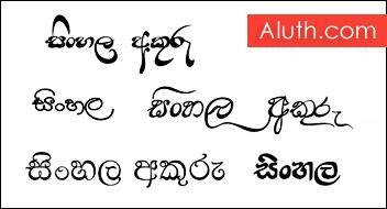 Beautiful Sinhala Fonts Free