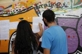 Μάχη στις σχολές ΑΕΙ-Καλύτερα οι σχολές των ΤΕΙ