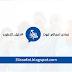 تصاميم سوشيال خاصة ببوت دليل التطوع - علي رافت محمد