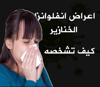 طريقة تشخيص انفلوانزا الخنازير و تمييزه عن الموسمي
