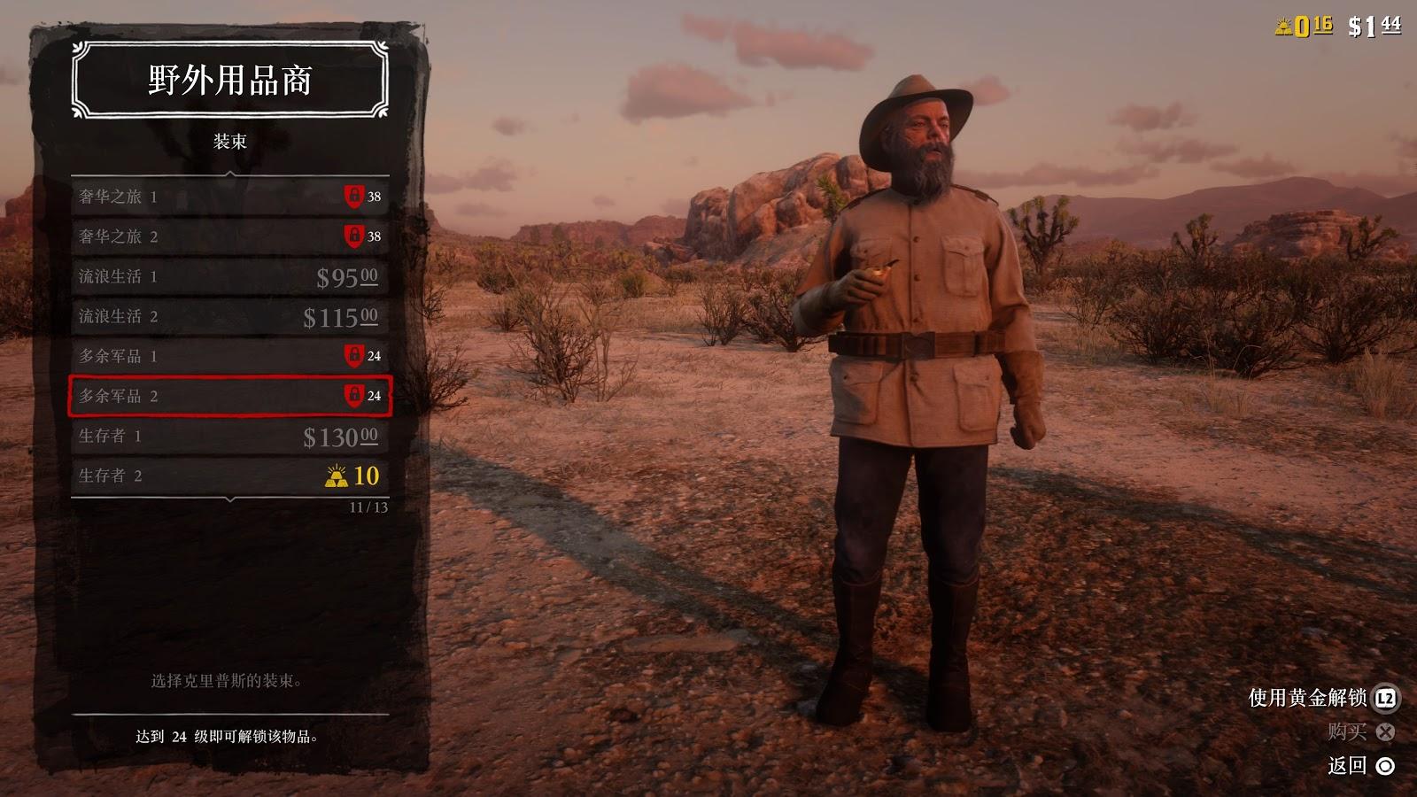 碧血狂殺 2 (Red Dead Redemption 2) 線上模式新手攻略 | 娛樂計程車