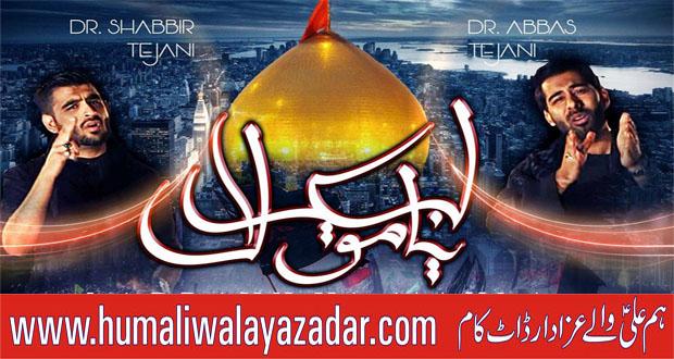 Ali Maula Qasida: Nohay Hum Ali Walay Azadar