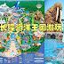 珠海长隆海洋王国游玩攻略大全,超好玩的咯!