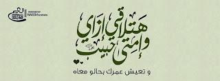 غلاف فيس بوك محمد حماقى - كفرات فيس بوك حماقى كلمات اغانى