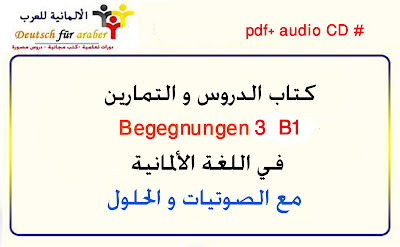 كتاب الدروس و التمارين في اللغة الألمانية Begegnungen 3 B1  مع الصوتيات و الحلول
