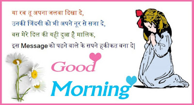 Good Morning With Shayari Funny