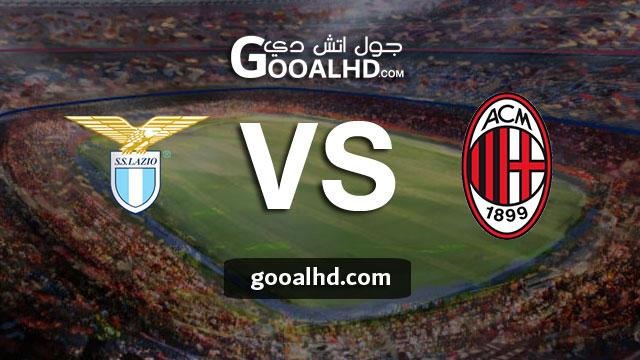 مشاهدة مباراة ميلان ولاتسيو بث مباشر اليوم السبت 13-04-2019 في الدوري الايطالي
