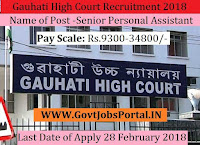 Gauhati High Court Recruitment 2018 – 15 Senior Personal Assistant, Judicial Assistant
