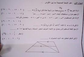 ورقة امتحان الهندسة محافظة الاقصر الصف الثالث الاعدادى 2017 الترم الاول