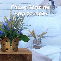 http://texnitissofias.blogspot.gr/2016/06/vintage.html