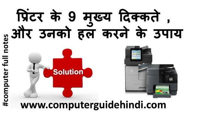 प्रिंटर के 9 मुख्य दिक्कते , और उनको हल करने के उपाय