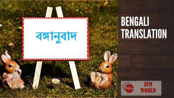 Beaches] Lie down meaning in bengali