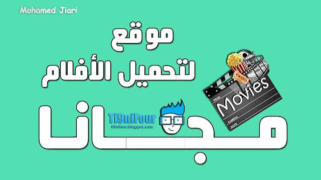 موقع لتحميل الأفلام مجانا وبجودة عالية .