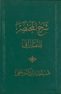 تحميل كتاب شرح المختصر - سعد الدين التفتازاني pdf
