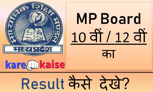 mp-board-result-kaise-dekhe-10th-12th