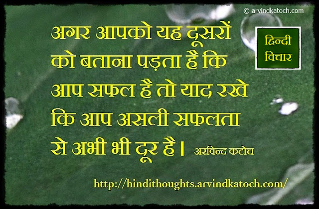need, tell, others, successful, Hindi Thought, अगर, दूसरों, बताना, arvind katoch