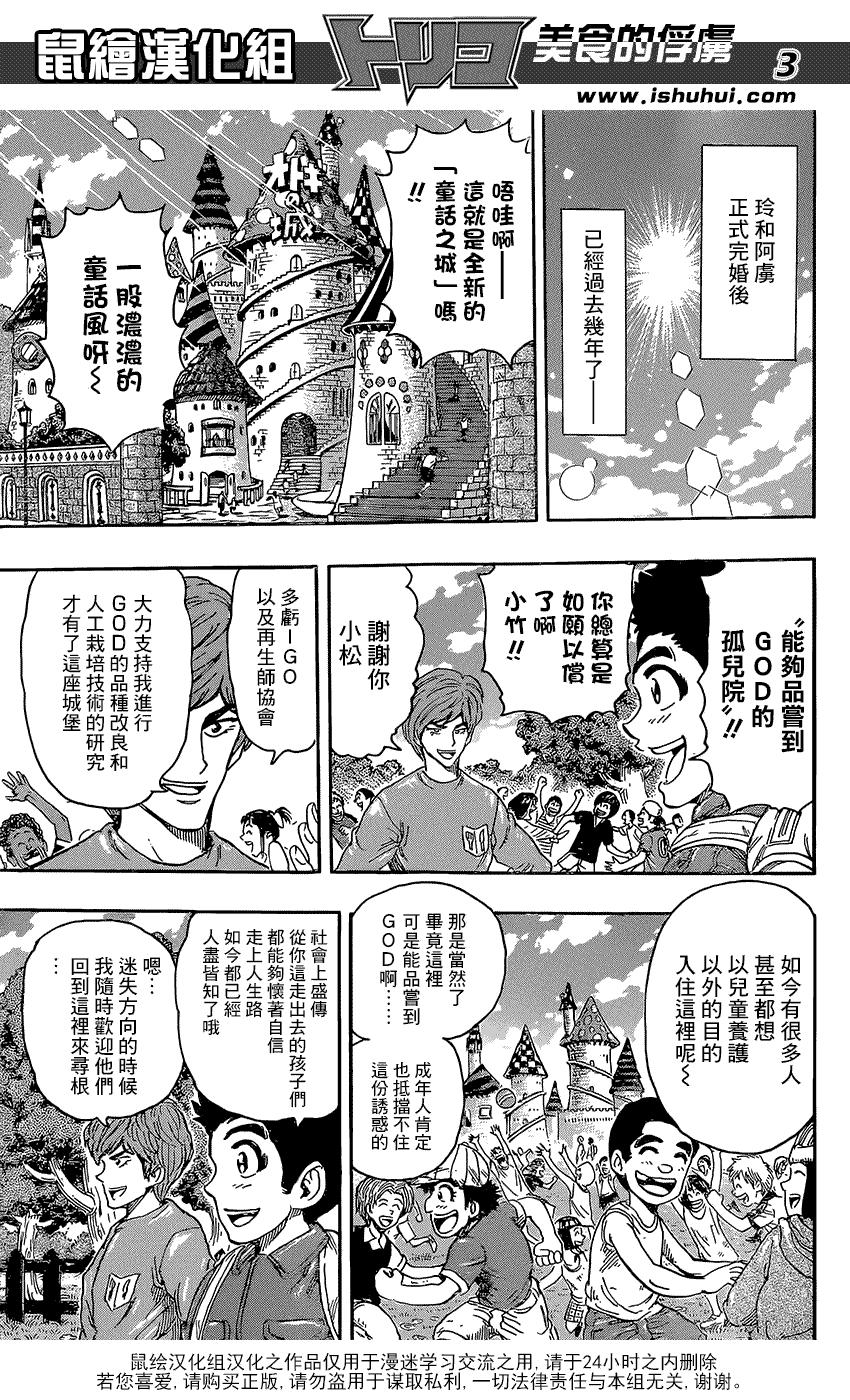 美食的俘虜: 396话 - 第3页