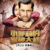 Chinese Poster of Salman Khan's Bajrangi Bhaijaan