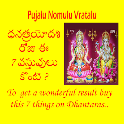 To get a wonderful result buy this 7 things on Dhantaras