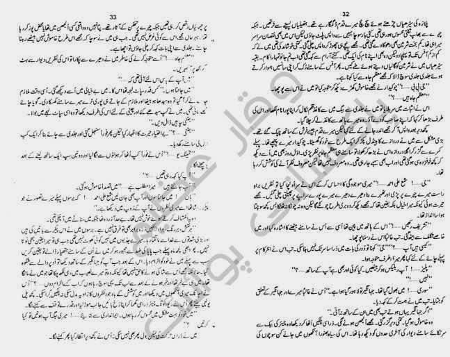 Free Urdu Digests: Yeh dil kay mousam by Nighat Abdullah