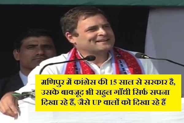 rahul-gandhi-rally-in-manipur
