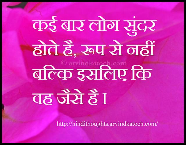 Sometimes, beautiful, looks, Hindi Thought, Hindi Quote