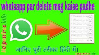 whatsapp par delete msg kaise padhe-puri jankari
