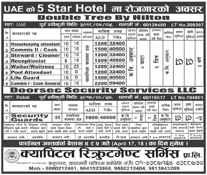 Jobs in UAE for Nepali in a 5 Star Hotel, salary Rs 59,400