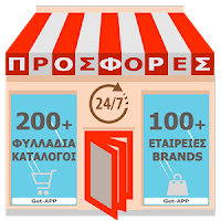 http://www.greekapps.info/2017/02/prosfores-fylladia-katalogoi.html#greekapps
