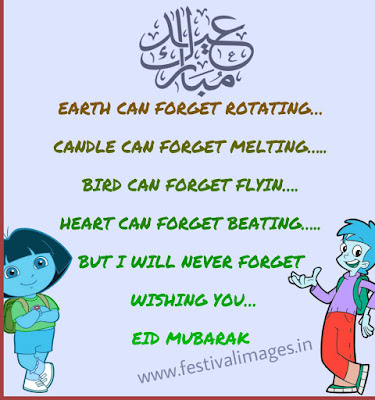 Collection of Eid Wishes, SMS, Messages, Quotes Wallpapers