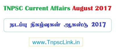 TNPSC Tamil Current Affairs 2017