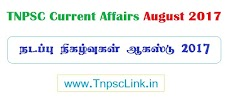 TNPSC Current Affairs August 2017 (Tamil) Download PDF - Updated 23.08.2017