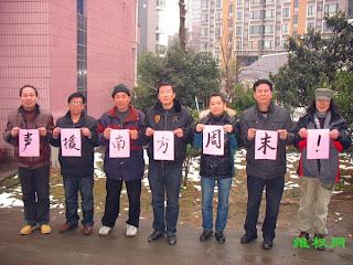 中国浙江民主党观察:浙江民主人士声援《南方周末》