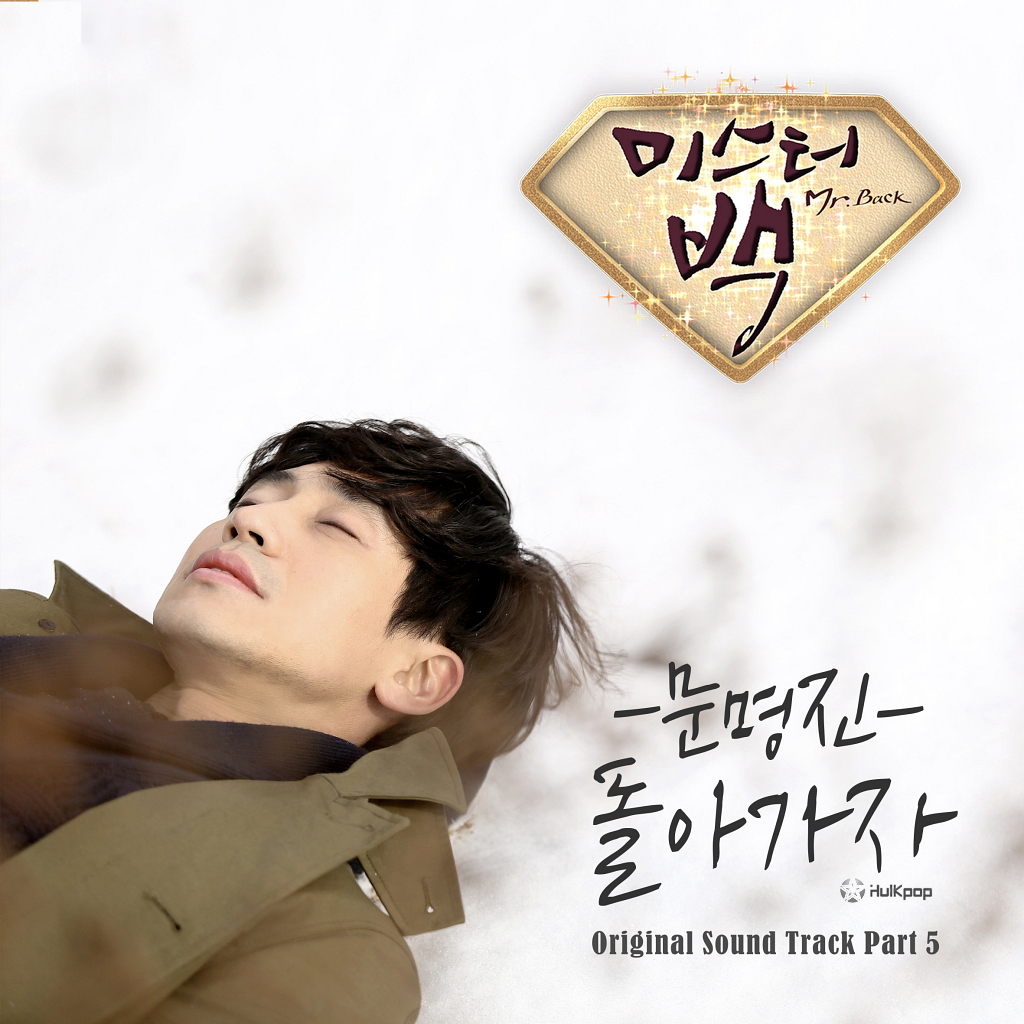 [Single] Moon Myung Jin – Mr. Back OST Part 5