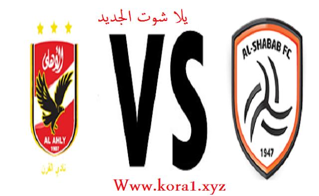 نتيجة مباراة الشباب والأهلي المصري اليوم 2-2-2018 مباراة اعتزال فؤاد أنور